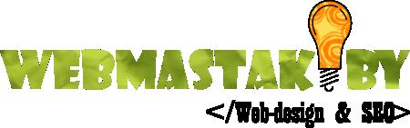 Сайт веб-студии Webmastak.by